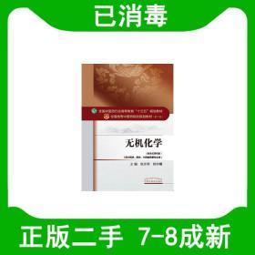 二手无机化学新世纪第四4版 铁步荣杨怀霞 中国中医药出版社 9787