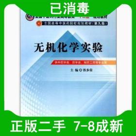 二手无机化学实验第九9版 铁步荣 中国中医药出版社 978751320924