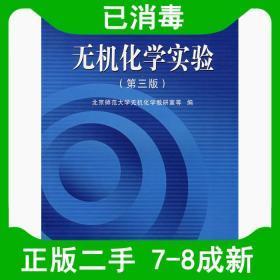 二手无机化学实验第三3版 北京师范大学无机化学 高等教育出版社
