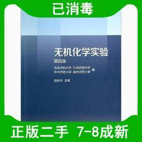 二手无机化学实验-第四4版 赵新华 高等教育出版社 9787040398991