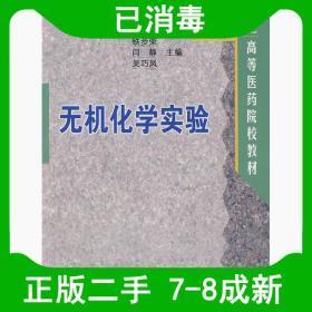 二手无机化学实验 铁步荣 科学出版社 9787030104878