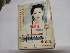【游戏光盘】神雕侠侣 降龙版(4CD+使用手册)【包中通快递】
