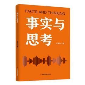 全新正版图书 事实与思考 肖演东著 中国商业出版社 9787520811408 蓝生文化