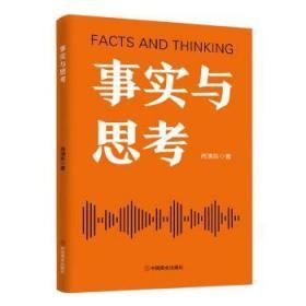 全新正版图书 事实与思考 肖演东著 中国商业出版社 9787520811408 特价实体书店