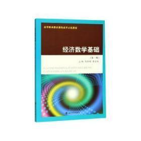 全新正版图书 经济数学基础 冯其明,黄金红主编 南京大学出版社 9787305226717 蓝生文化