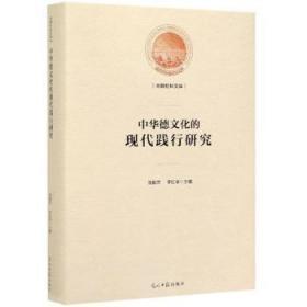 全新正版图书 中华德文化的现代践行研究 龙献忠 光明日报出版社 9787519455576 蓝生文化