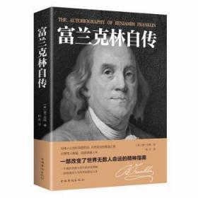全新正版图书 富兰克林自传 (美)富兰克林著 中国华侨出版社 9787511341228 蓝生文化