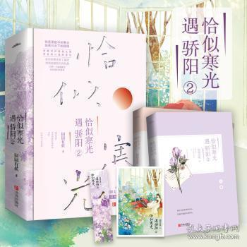 全新正版图书 恰似寒光遇骄阳2 囧囧有妖 著, 悦读纪 出品 青岛出版社 9787555285809 蓝生文化