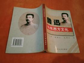 作者签名本《鲁迅与东西方文化》