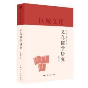 全新正版图书 义乌儒学研究  义乌丛书编纂委员会编 程继红著 上海人民出版社 9787208160637 蓝生文化