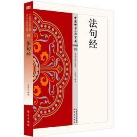 全新正版图书 法句经 吴根友 东方出版社 9787506085472 蓝生文化