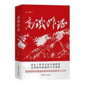 全新正版图书 高铁作证  孟广顺 工人出版社 9787500872580 蓝生文化