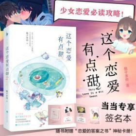全新正版图书 这个恋爱有点甜2 柚子多肉 白马时光出品 百花洲文艺出版社 9787550034334 蓝生文化