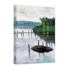 全新正版图书 应该对春天有所表示:李少君诗集 李少君 北岳文艺出版社 9787537859455 蓝生文化