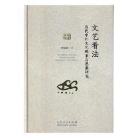 全新正版图书 文艺看法 李惊涛 山东人民出版社 9787209119788 蓝生文化