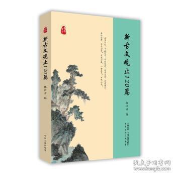 全新正版图书 新古文观止120篇 未知 中州古籍出版社 9787534872549 蓝生文化