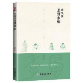 全新正版图书 季风讲圣贤家训  季风 广东旅游出版社 9787557019976 蓝生文化