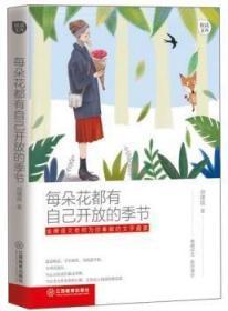 全新正版图书 每朵花都有自己开放的季节 胡曙霞 江西教育出版社 9787570512959 蓝生文化