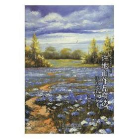 全新正版图书 许地山作品 许地山 云南人民出版社 9787222184534 蓝生文化