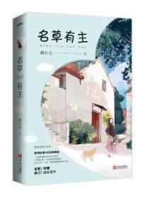全新正版图书 名草有主(2册)  酒小七 青岛出版社 9787555283409 蓝生文化