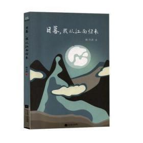 全新正版图书 日暮,我从江南归来 杨书清著 江苏凤凰文艺出版社 9787559438393 蓝生文化
