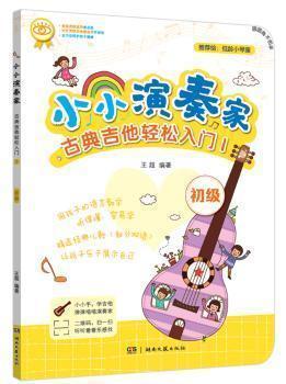 全新正版图书 小小演奏家 古典吉他轻松入门1  王超 湖南文艺出版社 9787540493561 蓝生文化