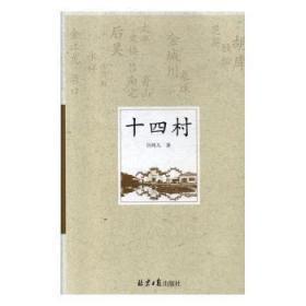 全新正版图书 十四村 吕纯儿 北京日报出版社 9787547731925 蓝生文化