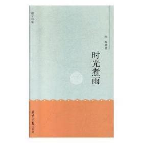 全新正版图书 时光煮雨 向翔 北京日报出版社 9787547730645 蓝生文化