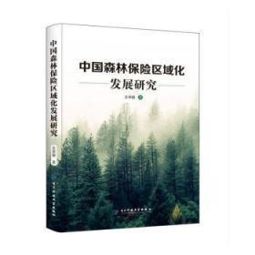 全新正版图书 中国森林保险区域化发展研究 王华丽 电子科技大学出版社 9787564768348 蓝生文化