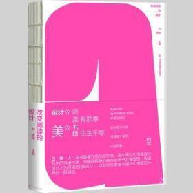 全新正版图书 改变阅读的设计  刘晓翔 江苏凤凰美术出版社 9787558067617 蓝生文化