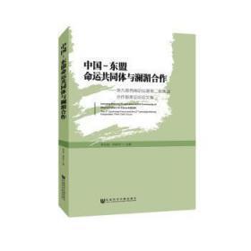 全新正版图书 中国-东盟命运共同体与澜湄合作  林文勋 郑永年 社会科学文献出版社 9787520153096 蓝生文化