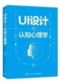 全新正版图书 UI设计与认知心理学(全彩)  郑昊 电子工业出版社 9787121295195 蓝生文化