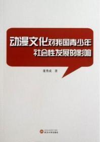 全新正版图书 动漫文化对我国青少年社会性发展的影响 董秀成著 武汉大学出版社 9787307107298 黎明书店
