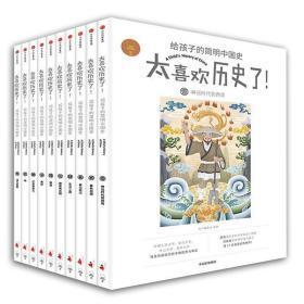 太喜欢历史了!给孩子的简明中国史(全10册)