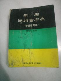 新编潮州音字典  普通话对照