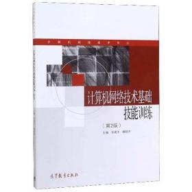 计算机网络技术基础技能训练(第2版)