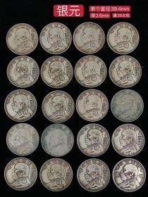 民国老银元、包浆浓厚,纹理清晰、声音悠扬悦耳、边齿自然、保存完整、成色如图。还有14个