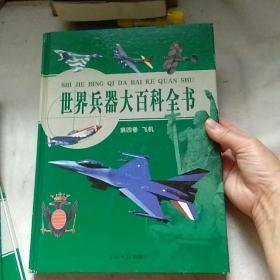 世界兵器大百科全书·第四卷