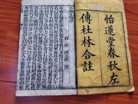 清代《怡莲堂春秋左传)(卷首,卷一,卷二)