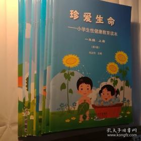 珍爱生命:小学生性健康教育读本(1年级上下~6年级上册:11本)【 正版全新 一版一印 实拍如图 】(缺六年级下册)