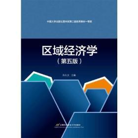 区域经济学(第5版)
