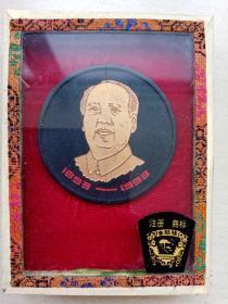 中国徽墨—纪念毛泽东诞辰一百周年