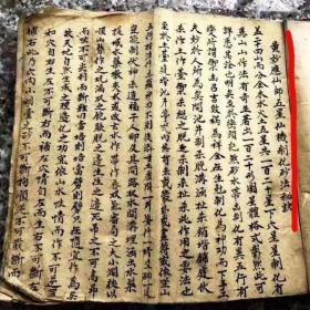 黄妙应仙师五星仙机制化砂法秘诀,形峦裁剪之大成。