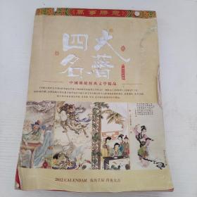 四大名著日历2012