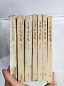毛泽东选集 (第五卷3本 第四卷2本 第一二卷各一本合售)