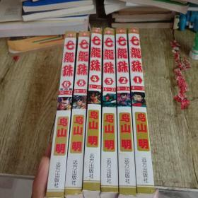 七龙珠(1-6)完结篇