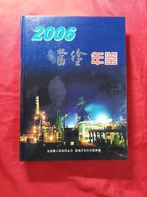 当涂年鉴2006(精装16开)