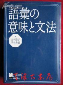 語彙の意味と文法(日语原版 平装本)词汇的意思和语法