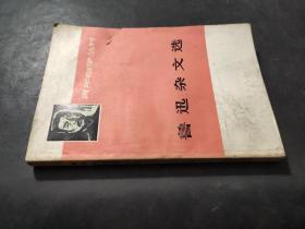 鲁迅杂文选 (下)青年自学丛书