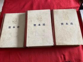 资本论全三卷